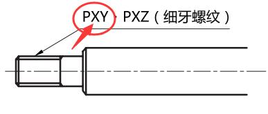 PXY外螺纹变更为细牙螺纹(mm)