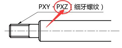 PXZ外螺纹变更为细牙螺纹(mm)